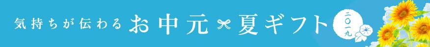 お中元・夏ギフト 2019 ランキング