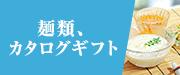 麺類、カタログギフト