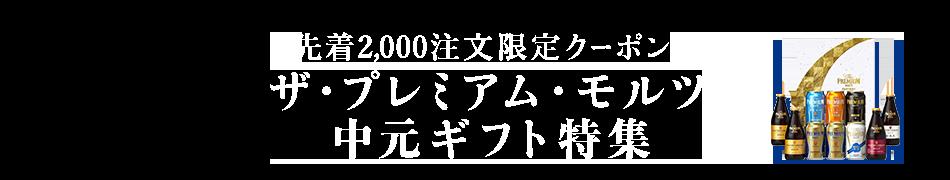 ザ・プレミアム・モルツ中元ギフト特集 先着1,500注文限定クーポン!