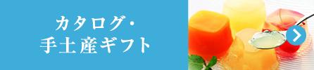 カタログ・手土産ギフト