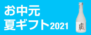 夏ギフト 2021