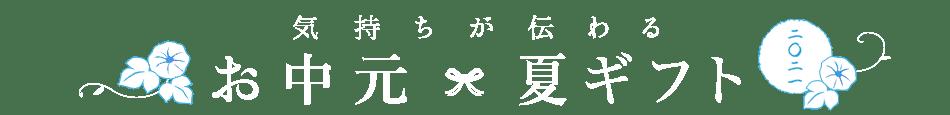 気持ちが伝わる お中元 夏ギフト2021
