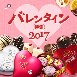 バレンタイン特集 2017