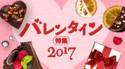 バレンタイン特集2017