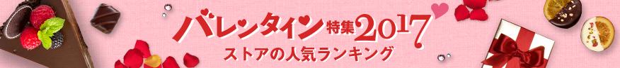 バレンタイン特集2017~ストアの人気ランキング~