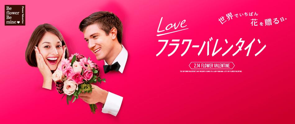世界でいちばん花を贈る日 フラワーバレンタイン