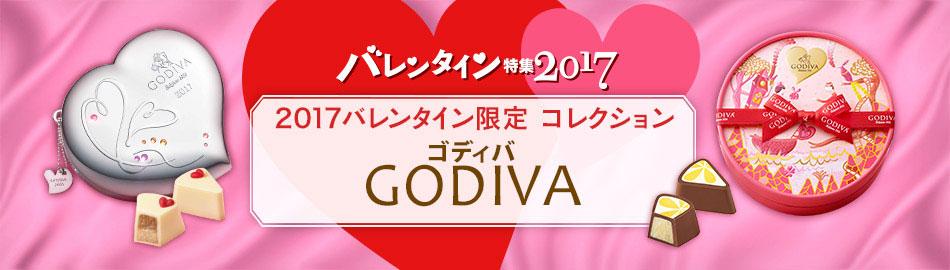 ゴディバ(GODIVA) 2017バレンタイン限定 コレクション