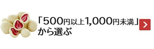 「500円以上1000円未満」から選ぶ