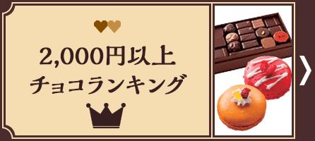 2000円以上チョコランキング