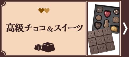 高級チョコ&スイーツ