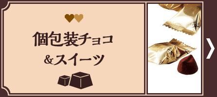個包装チョコ&スイーツ