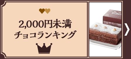 2,000円未満チョコランキング
