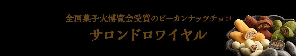 全国菓子大博覧会受賞のピーカンナッツチョコ サロンドロワイヤル