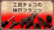 工具チョコの神戸フランツ