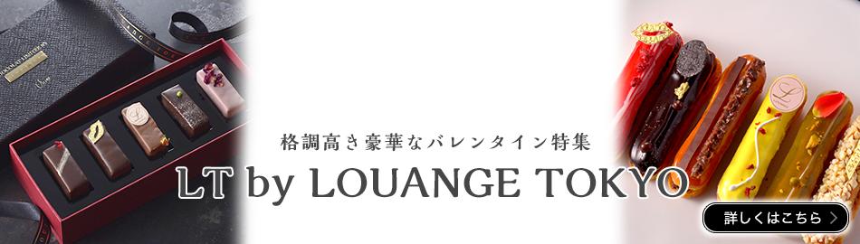 ルワンジュ東京