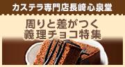 カステラ専門店長崎心泉堂