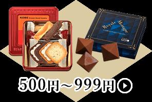 500円~999円