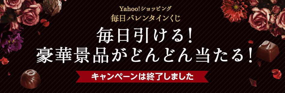 Yahoo!ショッピング 毎日バレンタインくじ 毎日引ける!豪華景品がとんどん当たる! キャンペーンは終了しました。