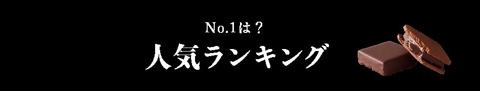 No.1は? 人気ランキング