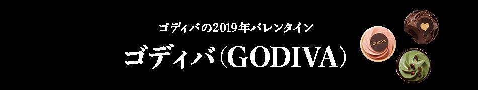 ゴディバの2019年バレンタイン ゴディバ(GODIVA)