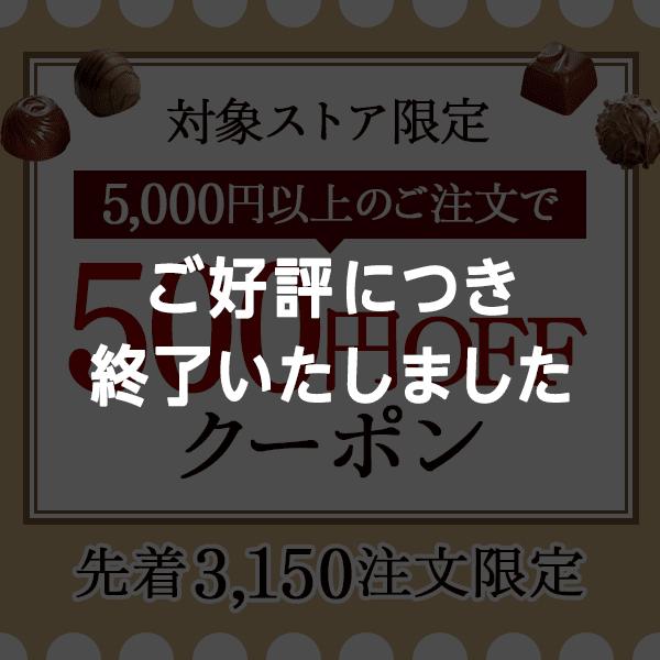 対象ストア限定 5,000円以上のご注文で 500円OFFクーポン 先着3,150注文限定