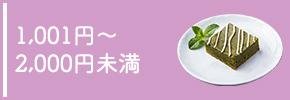 1,001円~2,000円未満