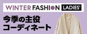 秋冬ファッション L_TOP 腕時計