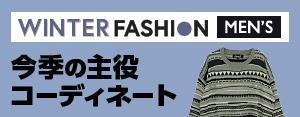 秋冬ファッション M_TOP 腕時計