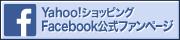 Yahoo!ショッピングFacebook公式ファンページ