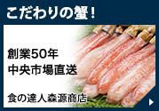 こだわりの蟹! 創業50年 中央市場直送 食の達人森源商店