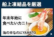 船上凍結品を厳選 年末年始に食べたいカニ! 海の幸なのにYAMATO