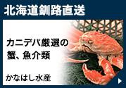 北海道釧路直送 カニデパ厳選の蟹、魚介類 かなはし水産