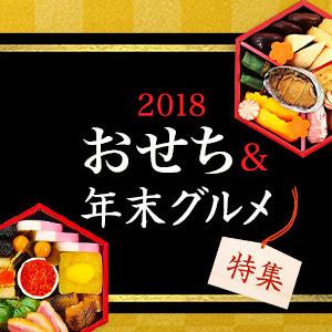 2018 おせち&年末グルメ特集(本編)