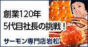 サーモン専門店岩松