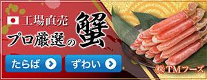 TMフーズ カニ工場 Yahoo!店