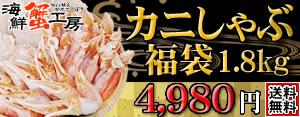 海鮮蟹工房 カニ海産物専門店