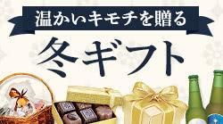 冬ギフト特集(左固定バナー)
