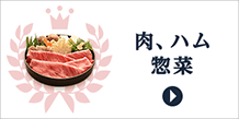 肉、ハム、惣菜