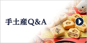 手土産Q&A