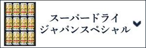 スーパードライ ジャパンスペシャル