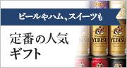 ビールやハム、スイーツも 定番の人気ギフト