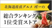 総合ランキング1位受賞ストア 北海道産直グルメ ぼーの