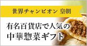 有名百貨店で人気の中華惣菜ギフト 世界チャンピオン 皇朝