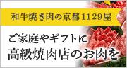 高級焼肉店のお肉をご家庭やギフトに 和牛焼き肉の京都1129屋