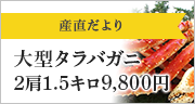 激甘みかん&極上りんご1,680円~ 産直だより