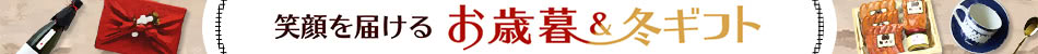Yahoo!ショッピング「お歳暮&冬ギフト」