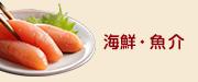 海鮮、魚介