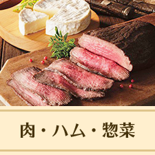 肉、ハム、総菜