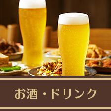 ビール、お酒、ソフトドリンク