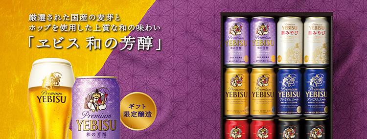 お中元にエビス 乾杯をもっとおいしく ここに、ニッポンの幸せ。Premium YEBISU
